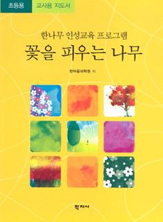 한나무 인성교육 프로그램 초등 교사용 지도서