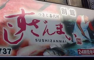Tsukiji for posting_2010-05-17 Day 2 (55)