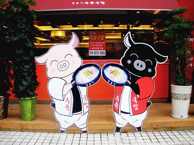 Delicious Anthropomorphic Pigs