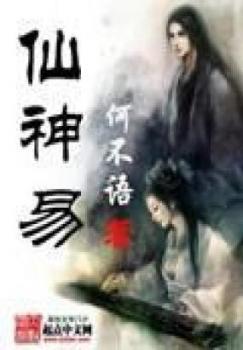 Tiên Thần Dịch - Hà Bất Ngữ