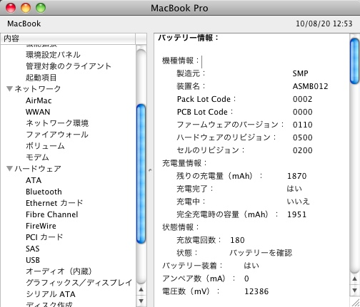 MacBook Proのバッテリー(交換前)