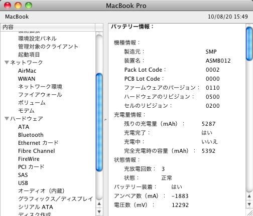 MacBook Proのバッテリー(交換後)