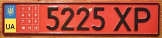 UKRAINE c.2010 TEMPORARY LICENSE PLATE