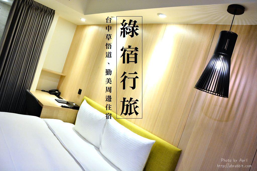 台中草悟道住宿|绿宿行旅Green Hotel-近勤美商圈,交通便利