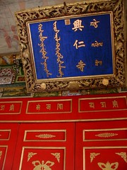 Choijin Lama Temple