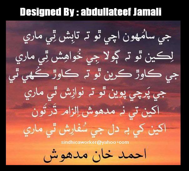 Sindhi Poetry http://www.flickr.com/photos/51593622@N04/4850086236/