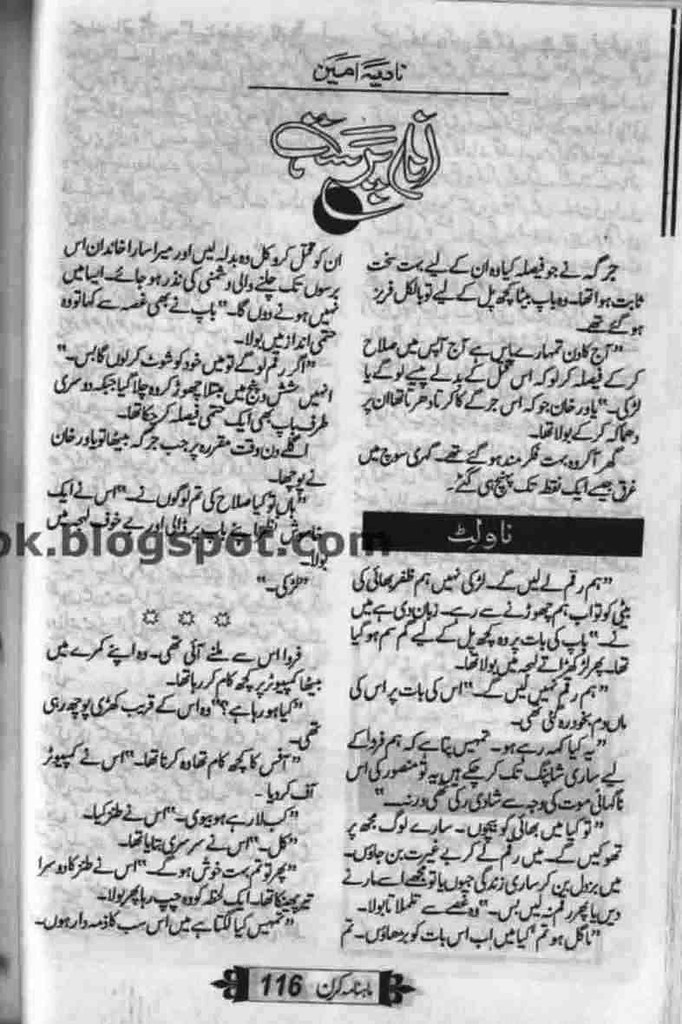 Anaa Parast  is a very well written complex script novel which depicts normal emotions and behaviour of human like love hate greed power and fear, writen by Nadia Amin , Nadia Amin is a very famous and popular specialy among female readers