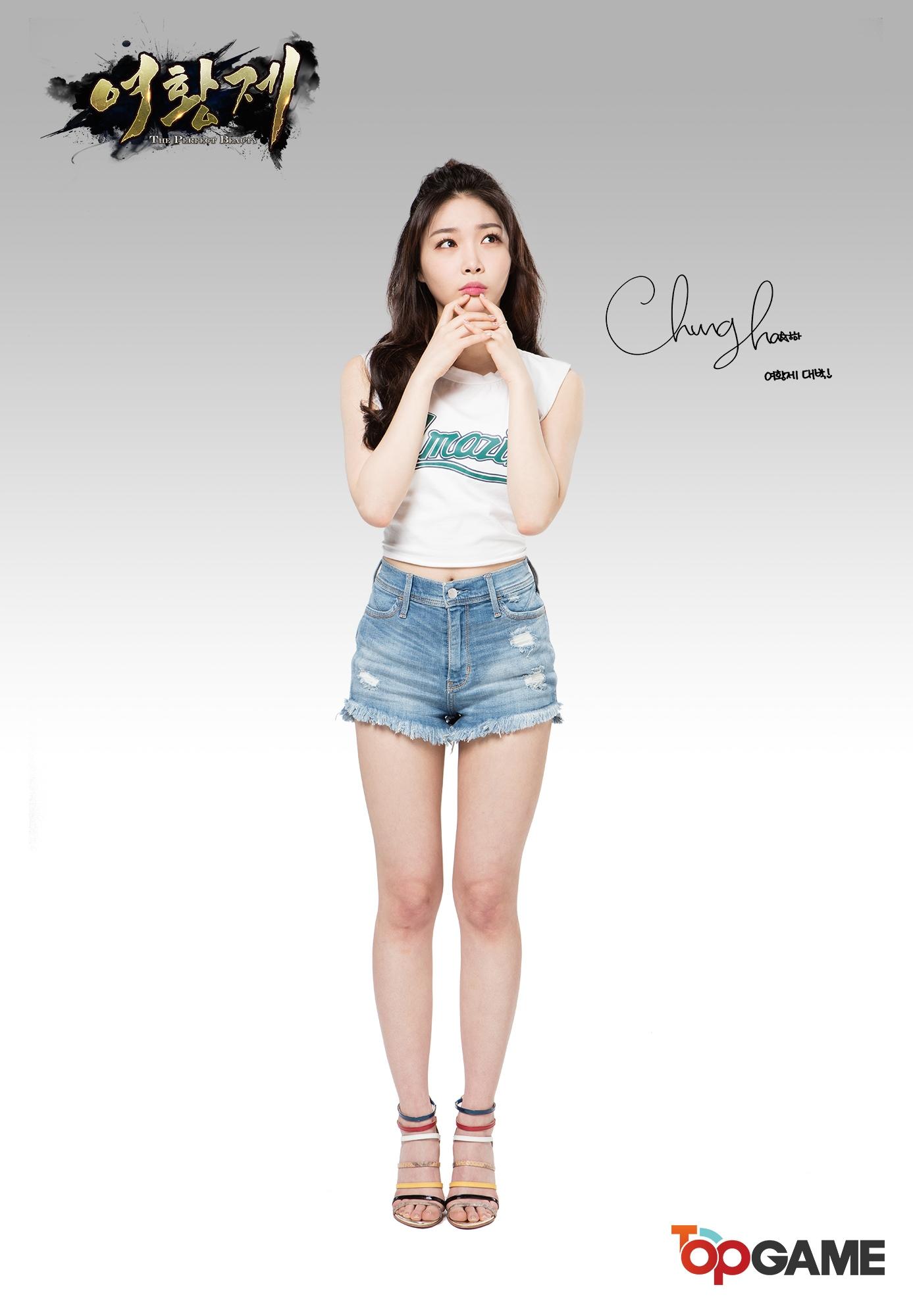 chungha004i