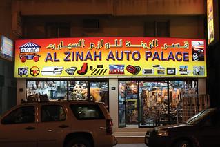 Al Zinah Auto Palace - Bahrain Signage