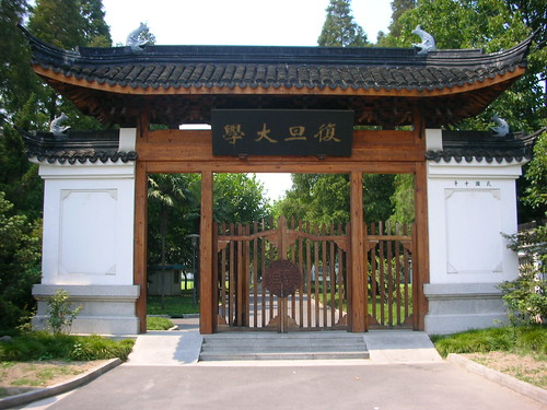 gate of Fudan Univ. in Shanghai