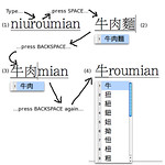 Multi-character pinyin input on Mac OS X
