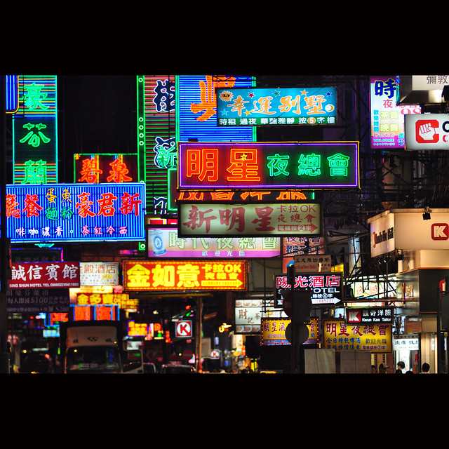 neon signs in hong kong flickr photo sharing. Black Bedroom Furniture Sets. Home Design Ideas