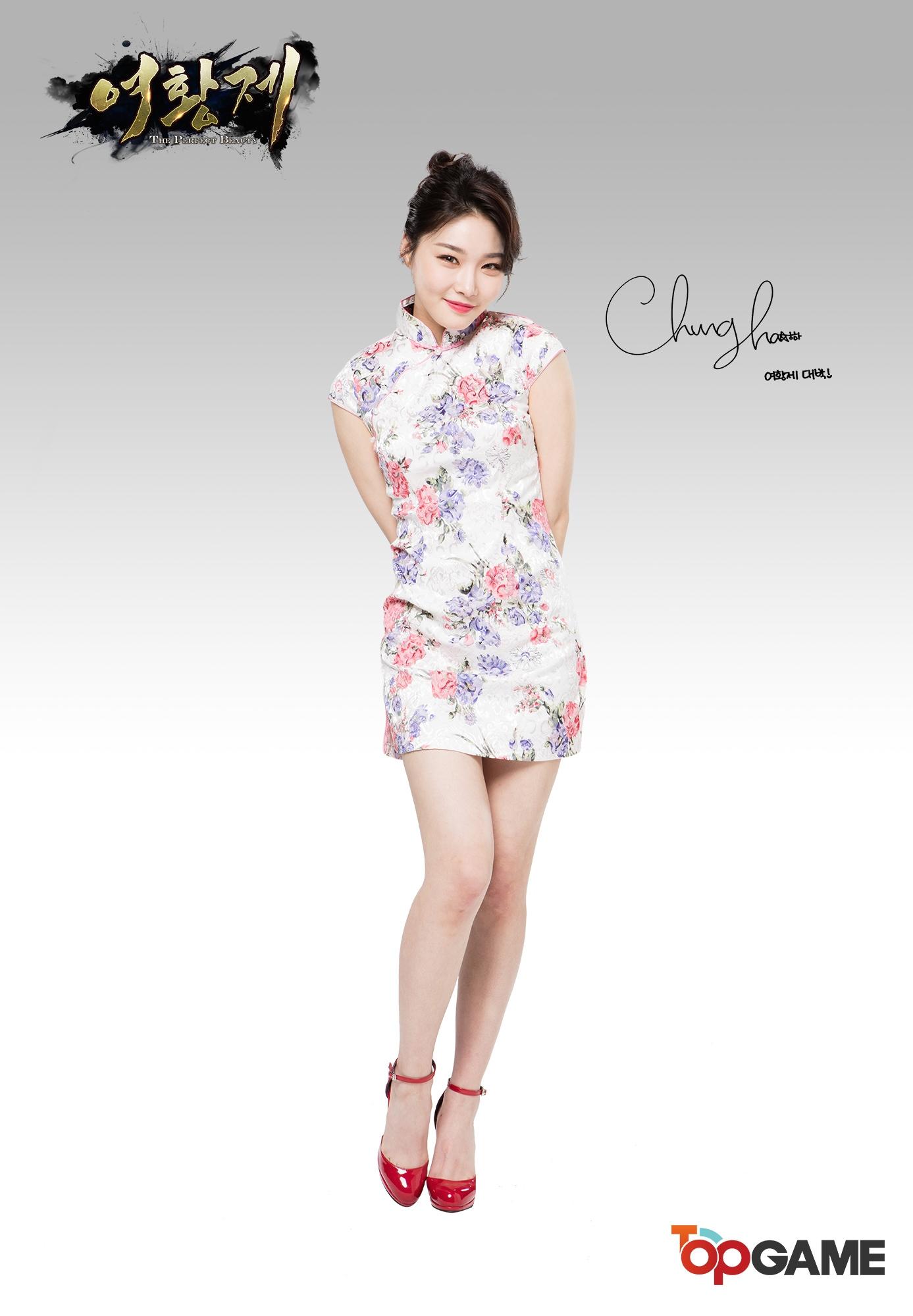 chungha012i