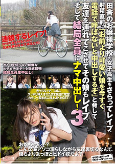 "SVDVD-472 In Kidnapping The School Girls In The Countryside Of Princess School Rape, Her Daughter And Let Me Brought The Friends Threatened To ""'ll Be Cum If You Do Not Called By Telephone The Cute Daughter Than You Now"" Just Before Ejaculation Also Rape, And Eventually Everyone Pies Raw!Three"