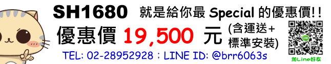SH1680 Price