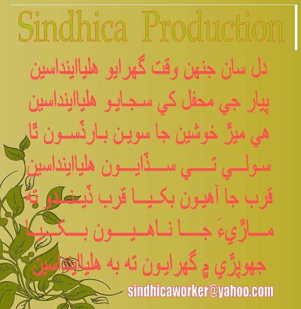 Sindhi Poetry http://www.flickr.com/photos/51593622@N04/4819347170/