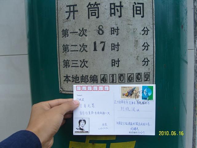 从煤炭坝寄往锦州监狱的明信片3