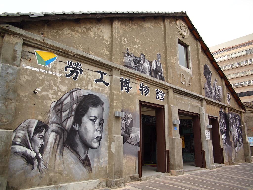 勞工博物館