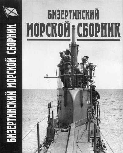 S 041_Bizertinsky sbornik