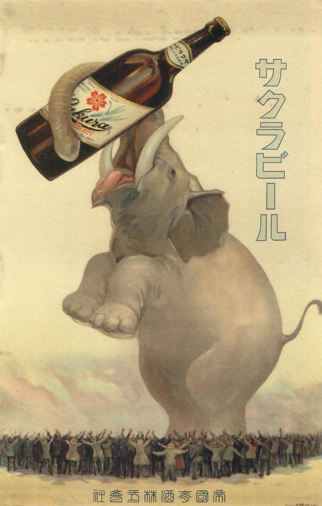 Sakura-beer-1924