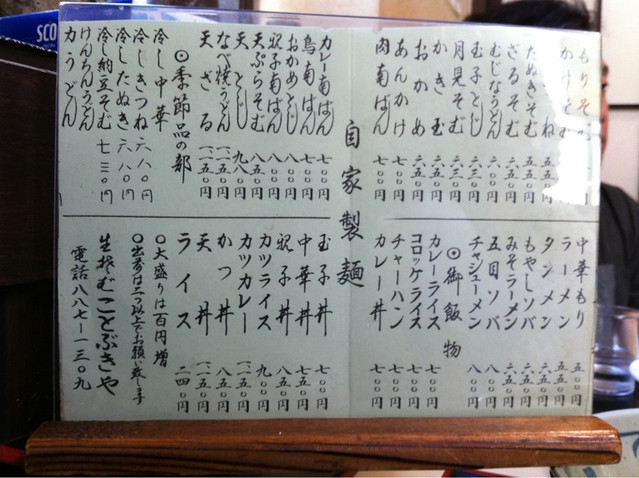 Photo:ことぶきや、メニュー By namagaki