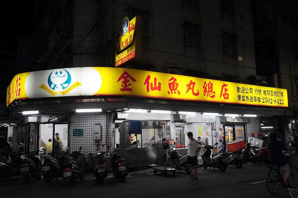 金仙魚丸店