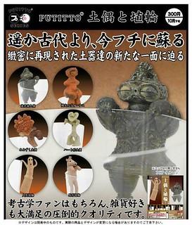 遙遠古代的文明甦醒!奇譚俱樂部 PUTITTO系列 「土偶與埴輪」!土偶と埴輪