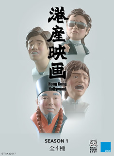 【販售資訊公開】香港電影黃金時代完全立體化!【港產映画】LIGO DESIGN × Tik Ka From East HONG KONG HOLLYWOOD