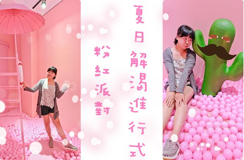 粉紅派對封面