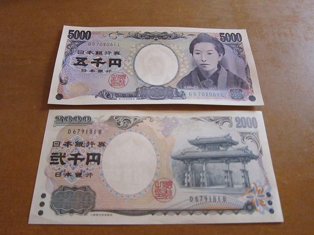 7000 yens