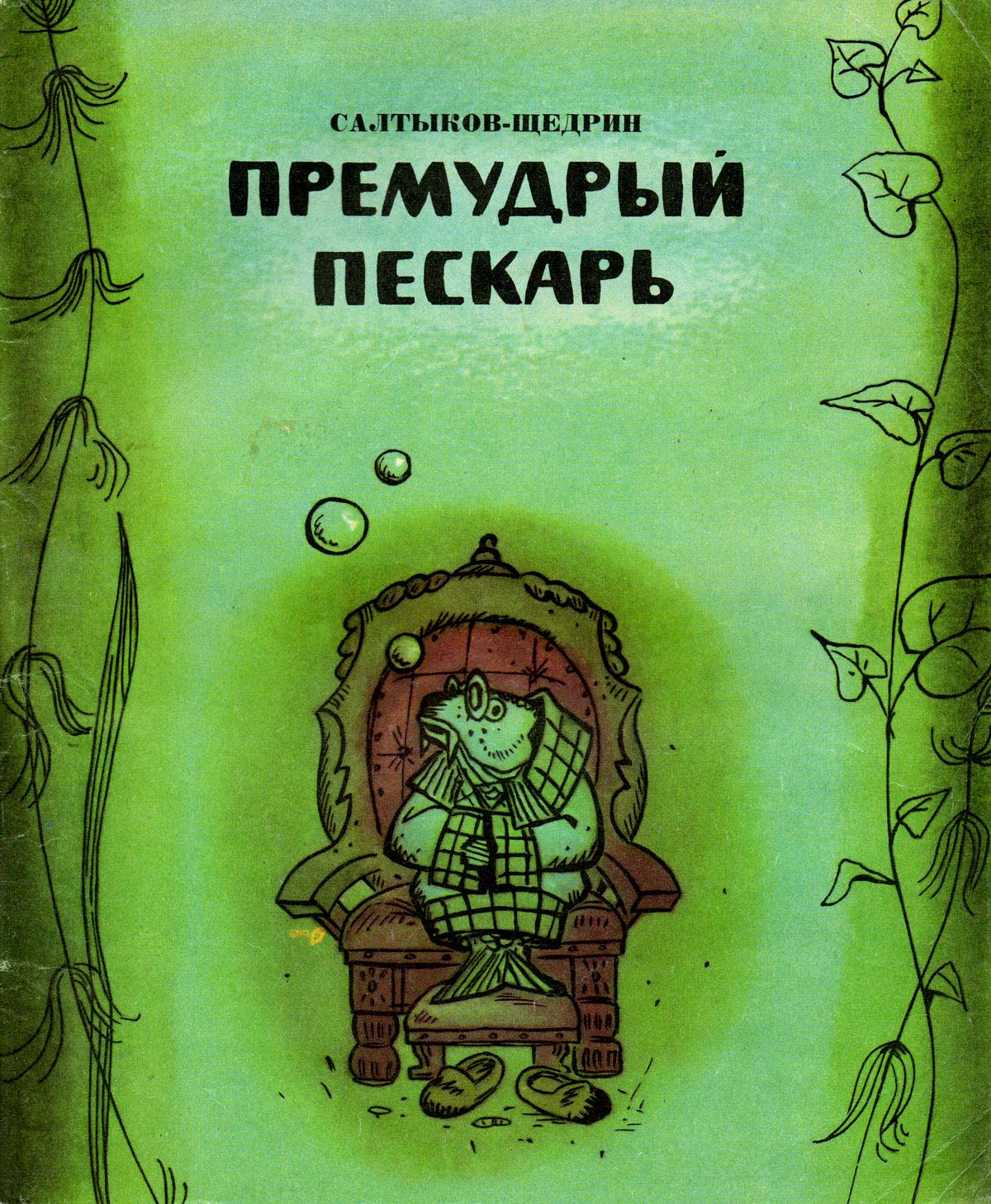 """Салтыков-Щедрин. """"Премудрый пескарь"""".: bookvart — LiveJournal"""
