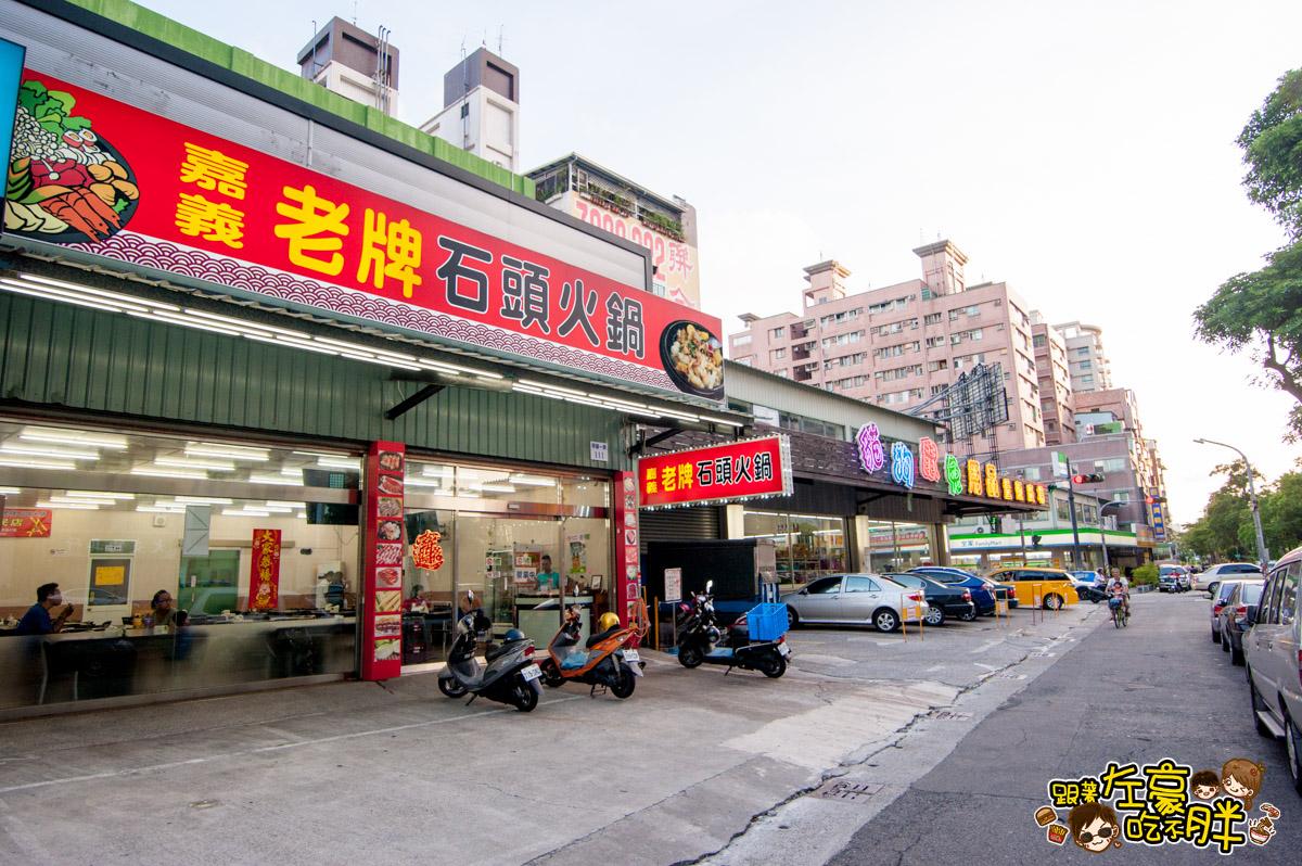 嘉義石頭火鍋 (明誠店)-1