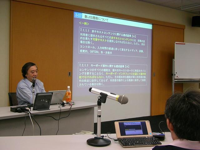 Photo:Seminar @ 2010.07.23 By jetalone