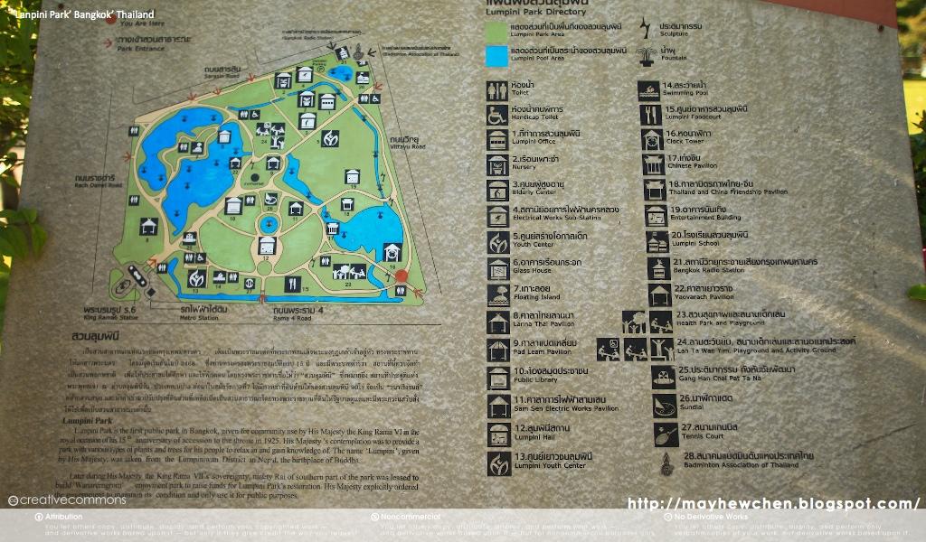 Lanpini Park 02