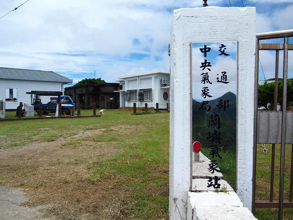 蘭嶼 Day 2 氣象台
