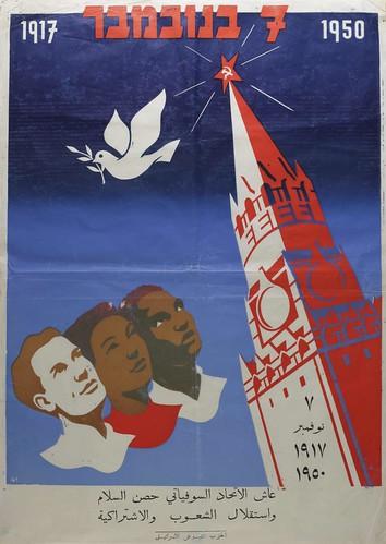 1950 7 בנובמבר