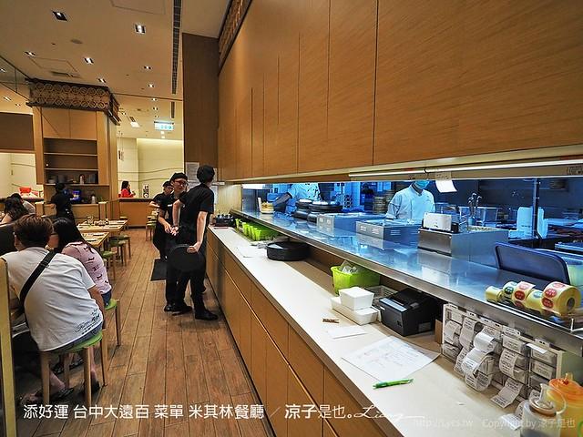 添好運 台中大遠百 菜單 米其林餐廳 52