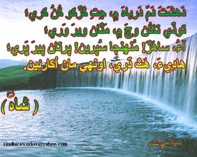 Shah Latif Poetry in Sindhi http://www.flickr.com/photos/51593622@N04/4978187782/