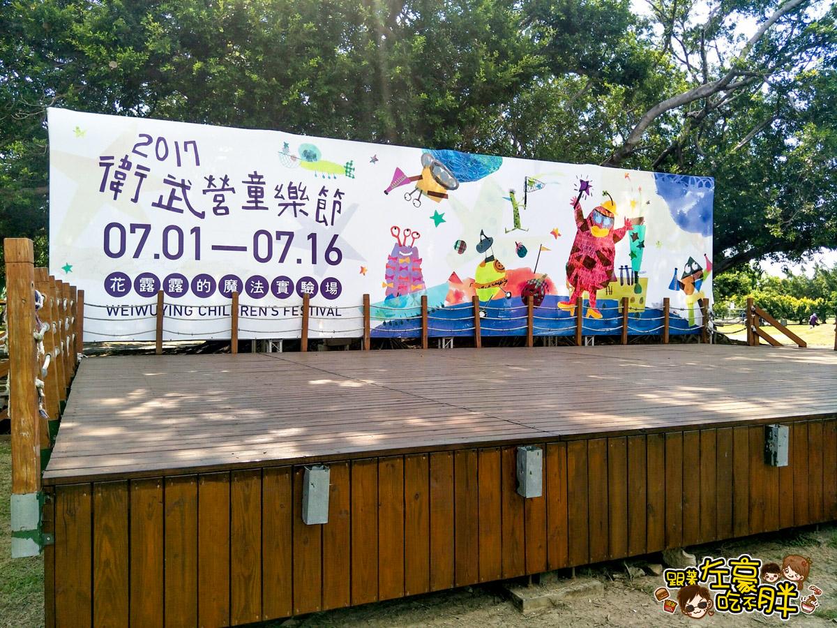 2017衛武營童樂節-17