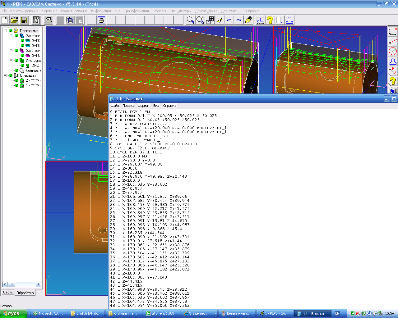 Simulation with PEPS CAD CAM system 5.3.14