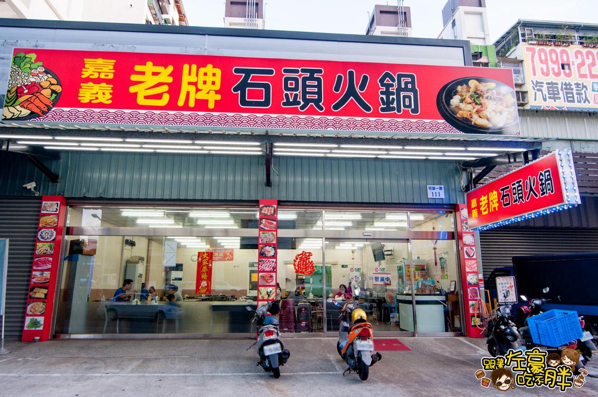 嘉義石頭火鍋 (明誠店)-2