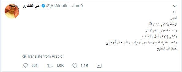 علي الظفيري 2