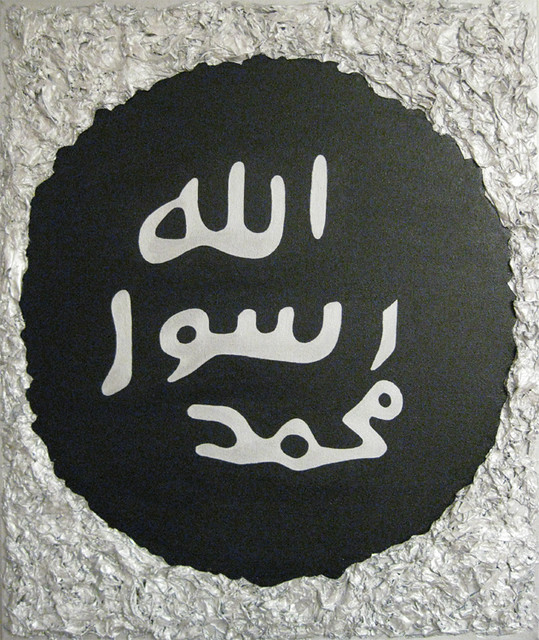 Khatam an-Nabiyyin