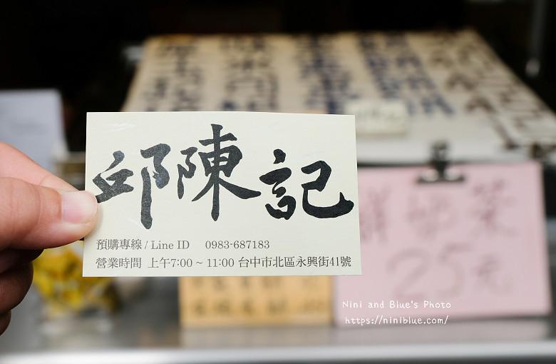 台中美食小吃中國醫早餐酥皮蛋餅邱記03.