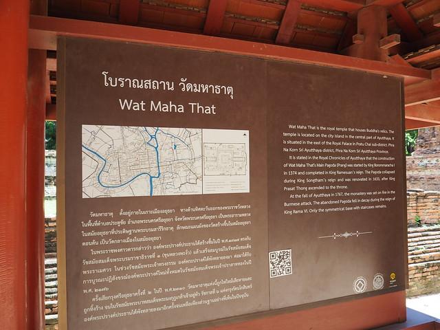 P6222649 ワット・マハータート(Wat Mahathat/วัดมหาธาตุ) アユタヤ タイ thailand 世界遺産