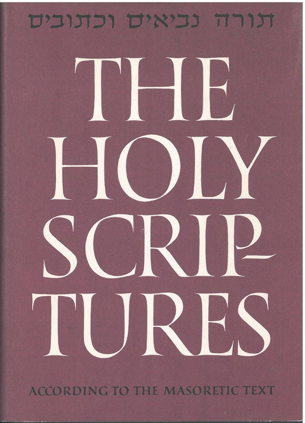 jewish publication society - 1917 holy scriptures