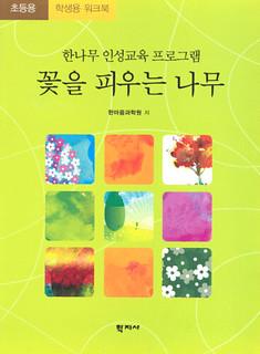 한나무 인성교육 프로그램 초등 학생용 워크북