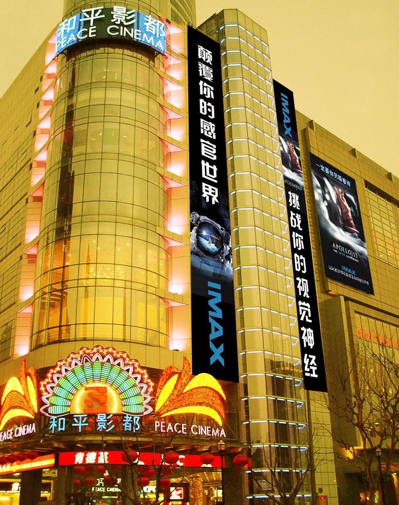 Shanghai - Peace Cinema - IMAX
