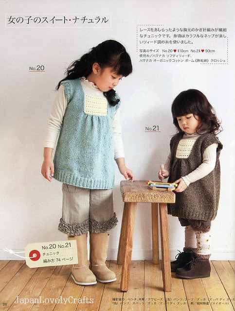 Knitting Pattern Books For Toddlers : NATURAL KNIT FOR KIDS BY MICHIYO - JAPANESE HANDMADE ...