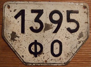 USSR, RUSSIAN S.F.S.R. OREL 1981 SERIES ---TRACTOR PLATE